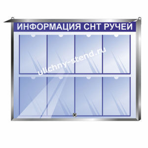 Настенный уличный информационный стенд для СНТ
