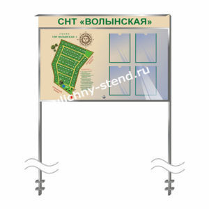 Информационный стенд на улицу для СНТ