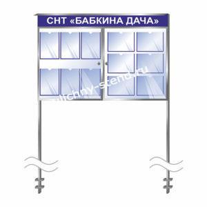 Уличный информационный стенд для СНТ