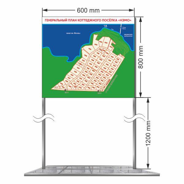 Информационный щит уличный на ножках 60 х 80