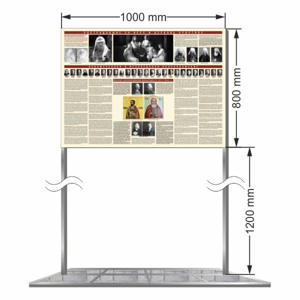 Информационный щит уличный на ножках 100 х 80
